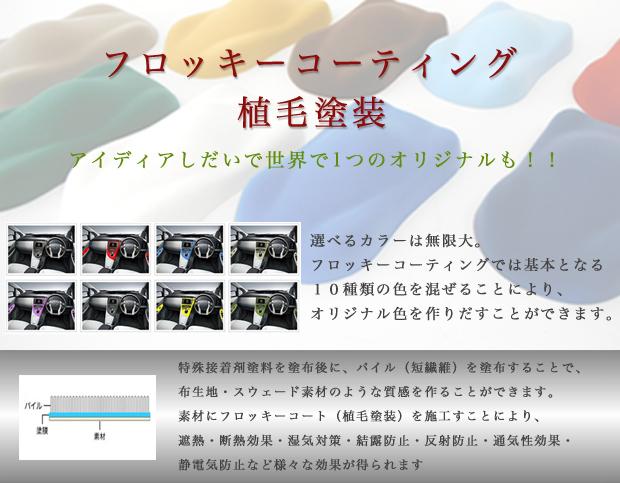 flocked_coatingページデザイン変更_01